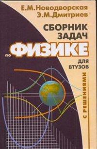 Ответы на задачник по физике дмитриева